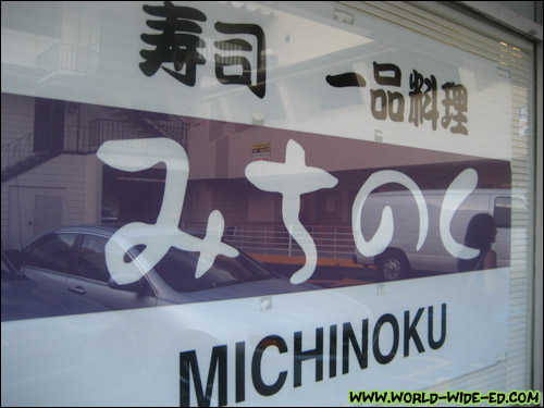 The familiar Michinoku sign outside their new Keeaumoku Street location