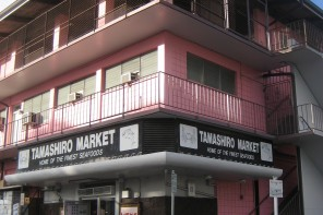 Outside Tamashiro Market